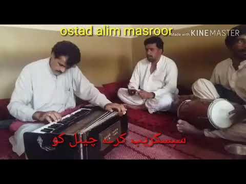 شہمرید کے لئے عالم مسرور کا گانا خوبصورت انداز میں نی تو ہنسںاسNii tow hinaas Alim masroor.shahidtv