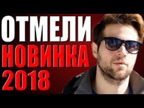ОТМЕЛИ 2019 Русские детективы 2019 Новинки Сериалы Фильмы 2019 в HD