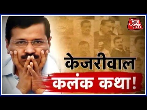 Kejriwal Kalank Katha: Arvind Kejriwal's Corrupt Face Exposed By Kapil Mishra