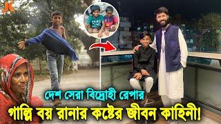 কে এই গলি বয় বস্তির ছেলে রানা। দেখুন তার আসল পরিচয় ও জীবন কাহিনী। Gully Boy Rana Biography
