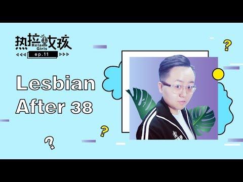 Lesbian Interview series -- Lesbian After 38「Rela Girls」ep.11 | Rela
