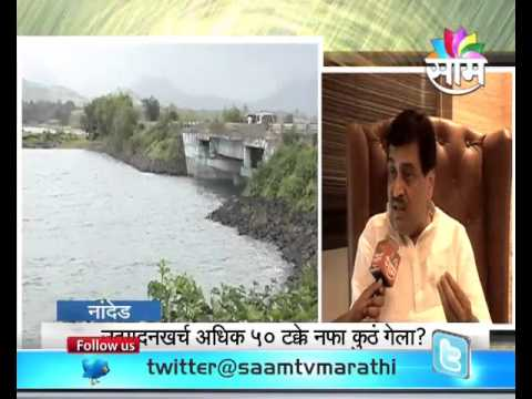 Former CM Ashok Chavan comments on the sugarcane crop and water scarcity in Nashik