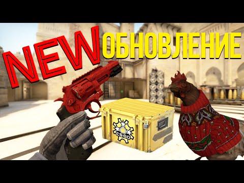 CS:GO ОБЗОР ОБНОВЛЕНИЯ + Открытие нового кейса Revolver Case