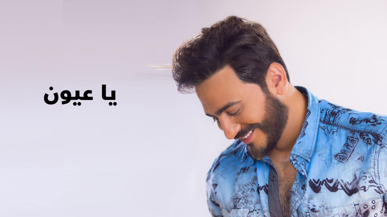 Tamer Hosny ... Ya Aayoon - With Lyrics   تامر حسني ... يا عيون - بالكلمات