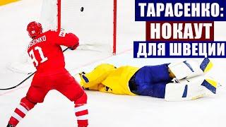 Хоккей ЧМ 2021 Россия Швеция Подарок для Брагина и нокаут для шведов Группа А Все участники 1 4