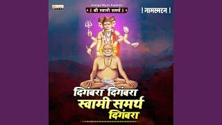 Digambara Digambara Swami Samarth Digambara