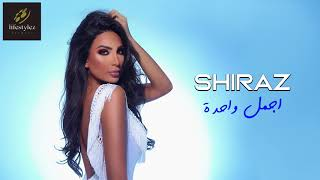 """اللبنانية شيراز تطرح برومو كليب """"أجمل واحدة"""""""
