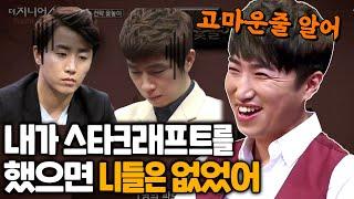 임요환+홍진호vs최연승+장동민 전략 윷놀이🎲 지니어스 비하인드📢