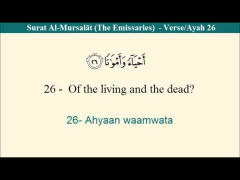 Quran 77- Surat Al-Mursalat (The Emissaries) - Arabic and English Translation and Transliteration