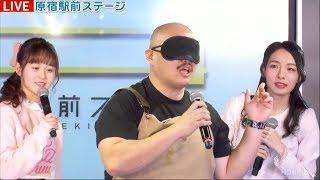 20180301 原宿駅前ステージ#81⑥クロちゃんに雑ドッキリ!②.