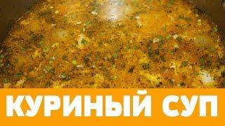 НАВАРИСТЫЙ КУРИНЫЙ СУП С ЖАРЕНОЙ ВЕРМИШЕЛЬЮ #суп #куриный суп #рецепт #кулинария #куриный бульон(, 2018-11-08T14:34:59.000Z)