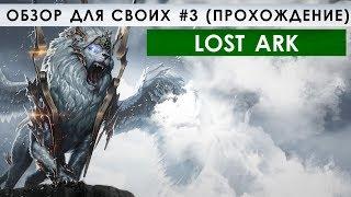 LOST ARK - ОБЗОР ДЛЯ СВОИХ #3 (прохождение)