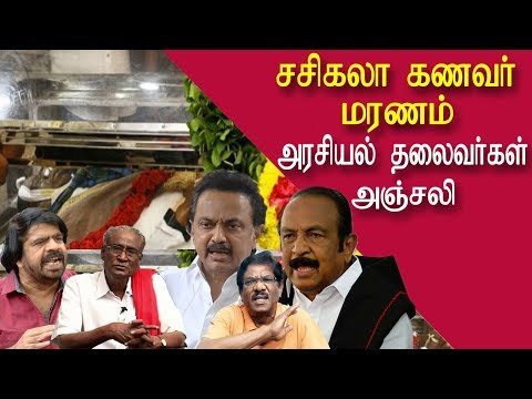 Political leaders condoled V K Sasikala's husband M Natarajan news tamil, tamil live news, tamil news redpix   DMK working president MK Stalin, K Veeramani, Dravidar Kazhagam president and lyricist Vairamuthu were among those who paid their condolences to late Natarajan who passed away early morning today here in Chennai.   Stalin expressed his shock and disbelief on Natarajan's demise. Stalin recalled Natarajan's association with the DMK and his active participation in various pro-Tamil agitations.  MDMK founder Vaiko also paid tributes to Natarajan, hailing him for his participation in the anti-Hindi agitation as a student-activist.   Along with Vaiko T rajendar, director Bharathiraja, T Velmurugan and other political leaders their last respects to natarajan.  More tamil news, tamil news today, latest tamil news, kollywood news, kollywood tamil news Please Subscribe to red pix 24x7 https://goo.gl/bzRyDm red pix 24x7 is online tv news channel and a free online tv