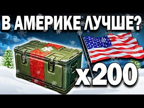 Открываю 200 БОЛЬШИХ КОРОБОК 🗽 Американский сервер World Of Tanks и новогодние коробки, не 45 а 200