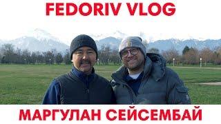 Неописуемый Маргулан Сейсембай | FEDORIV VLOG