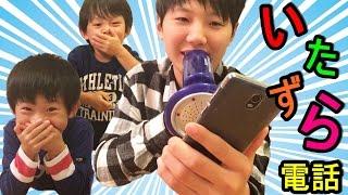 おもしろいおもちゃでいたずら電話をする仲良し兄弟brother4 thumbnail