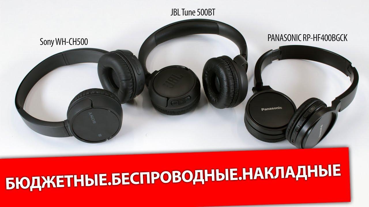 ЛУЧШИЕ бюджетные беспроводные наушники - YouTube e1213aaf63b2a