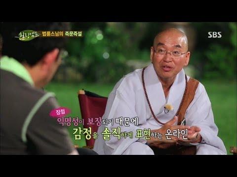 """이경규 악플 고민... 법륜 """"인간 세상은 원래 이런거다""""  @힐링캠프 130722"""