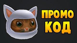 Промокод на АРКТИЧЕСКОГО КОТА-НИНДЗЯ   Roblox