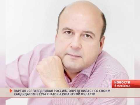 Партия «Справедливая Россия» определилась со своим кандидатом в Губернаторы Рязанской области