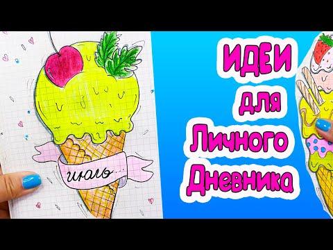 Июль🍦 Идеи для ЛД Часть 74 Тема с мороженым!