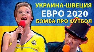 Самый СМЕШНОЙ номер про футбол смотри ПРИКОЛ перед матчем ЕВРО 2020 Украина Швеция