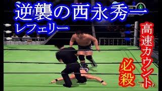 『逆襲の西永秀一レフェリー』必殺高速カウントが裁きの鉄槌を下す【オールスタープロレスリング3】