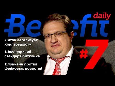 Литва легализует крипту. Швейцарский стандарт биткойна. Блокчейн против фейка. Benefit Daily #7 18+
