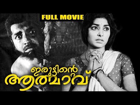 Malayalam Full Movie | Iruttinte Athmavu [ ഇരുട്ടിന്റെ ആത്മാവ് ]