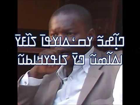 Nafo Ismaila Diaby Foudou 2 (Amadou ni Djalikatou)