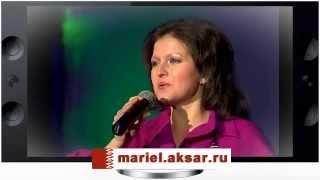 Марийская песня : Олмапу
