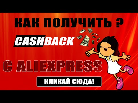 Как получить кэшбэк с Aliexpress