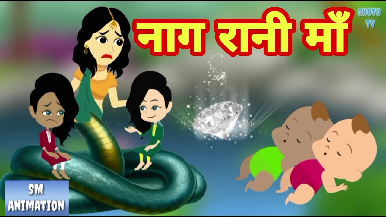 नाग रानी माँ  - Hindi kahaniya || Jadui kahaniya || Kahaniya || hindi kahaniya || Chotu Tv