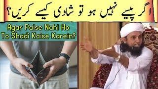 Agar Paise Nahi Ho To Shadi Kaise Karein? Mufti Tariq Masood | Islamic Group