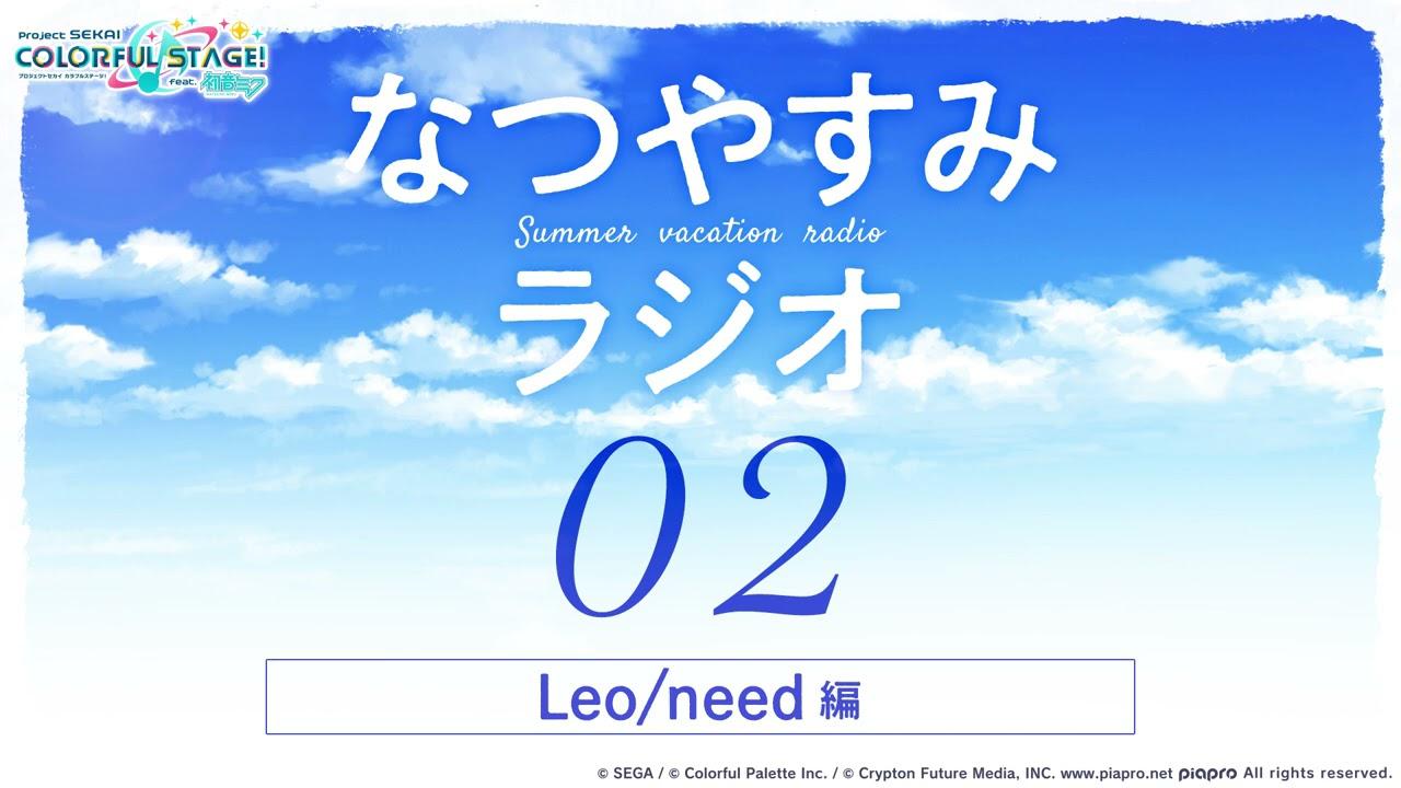 なつやすみラジオ2日目 Leo/need編