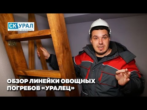 Обзор готовых овощных погребов Уралец