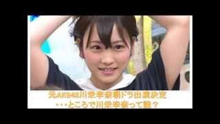 元AKB48の川栄李奈(20)が 2016年4月4日スタートする高畑充希ちゃんが主...