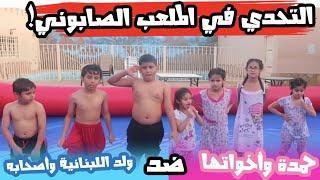 تحدي حمده واخواتها ضد ولد اللبنانية واصحابة في الملعب الصابوني! تتوقعون مين فاز؟ الجزء 5