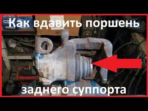 видео: Как вдавить поршень заднего суппорта. Два способа.