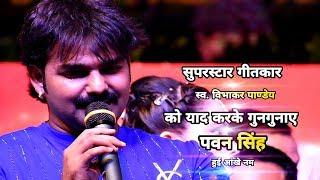 पवन सिंह ने भोजपुरी गीतकार स्व विभाकर पाण्डेय को याद करते हुए गाया उनका लिखा हुआ गाना