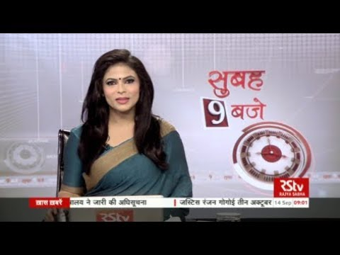 Hindi News Bulletin | हिंदी समाचार बुलेटिन – Sep 14, 2018 (9 am)