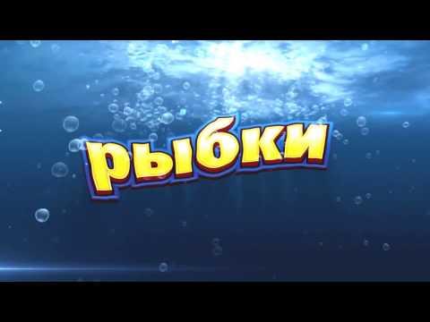 трейлер мультфильма - Рыбки - мультик, трейлер мультфильма 2017 , смотреть на TrailerTV ru