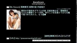 [My Gravure] 尾崎愛花 純情日記 内容紹介 【URL】 http://gravurerose....