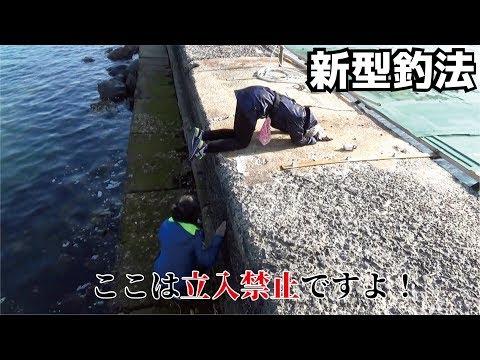 立入禁止の堤防で初めてする釣りをやってみたら・・・
