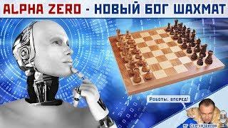 👑 AlphaZero - новый бог шахмат! ♕ Сергей Шипов 🎤