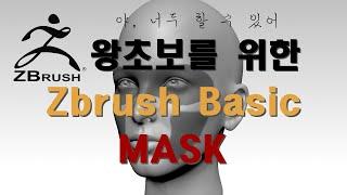 Zbrush/MASK/지브러쉬강좌/마스크