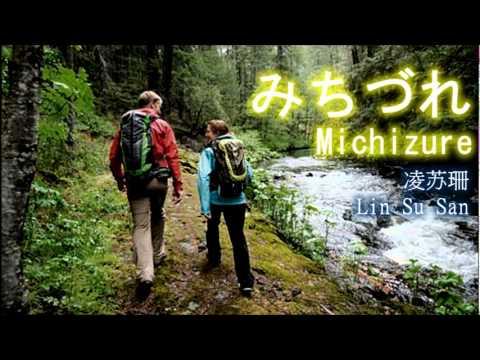 みちづれ Michizure 日本冬戀 [凌苏珊]