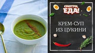 Готовим Крем-Суп из Цукини | Правильное питание
