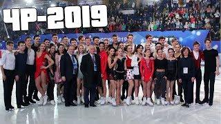 Итоги Чемпионата России 2019 | Одиночники