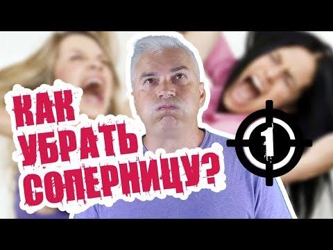 Как убрать соперницу? Александр Ковальчук